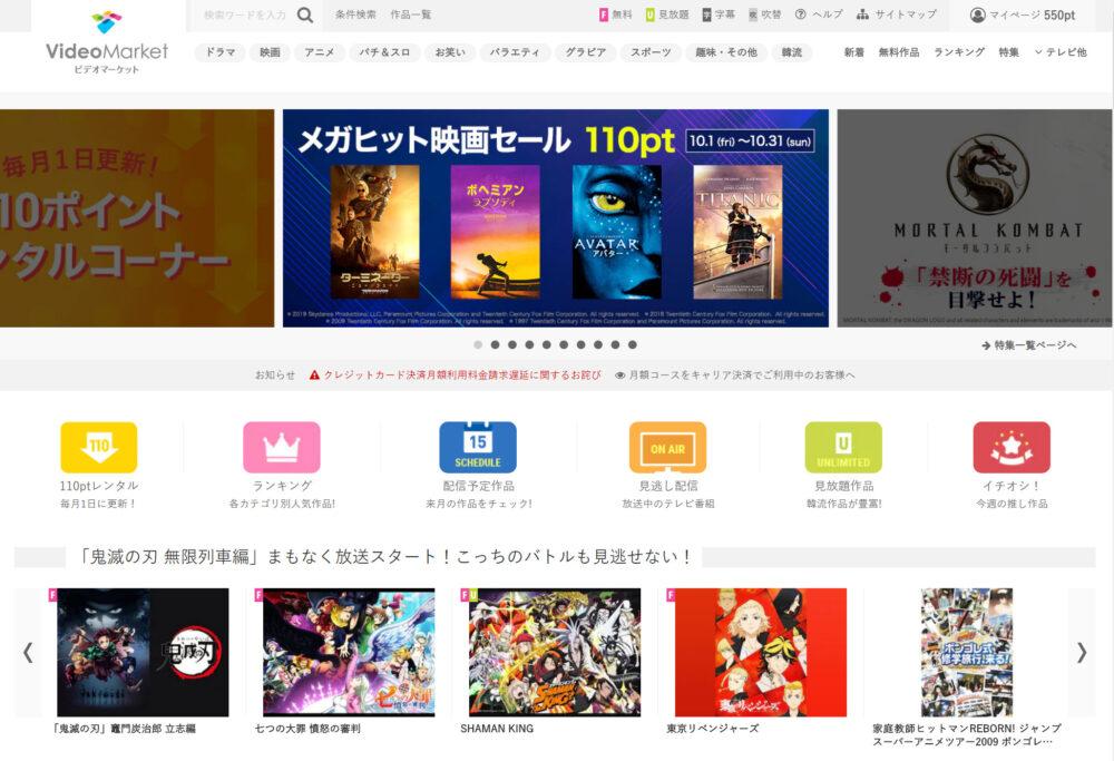 ビデオマーケットのトップ画面の写真