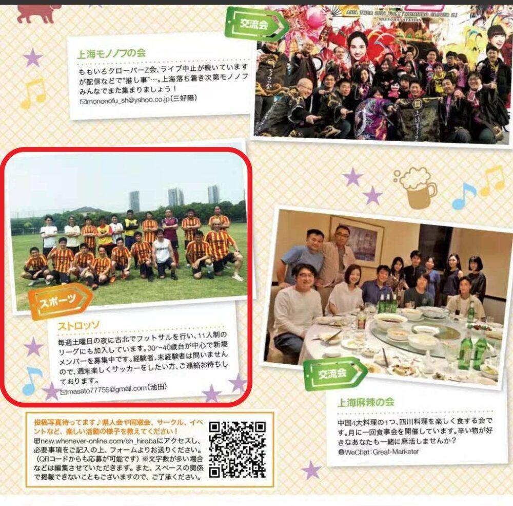 雑誌に掲載されている上海の日本人サッカーサークルの写真