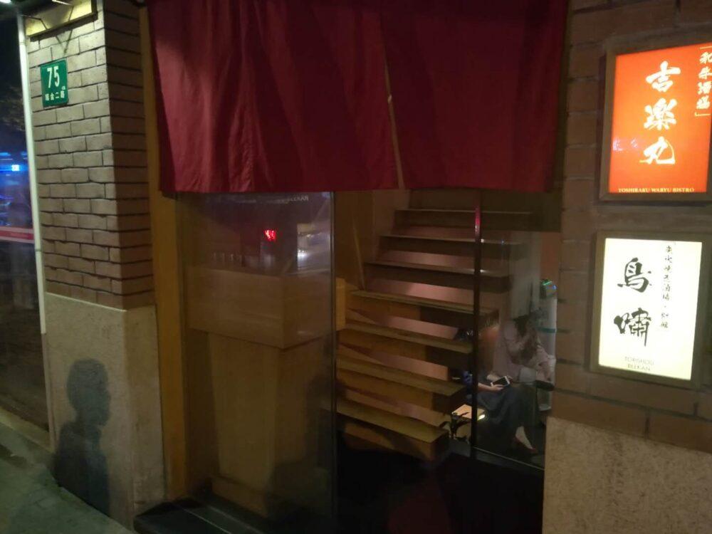 鸟啸(とりしょう)の入口の写真