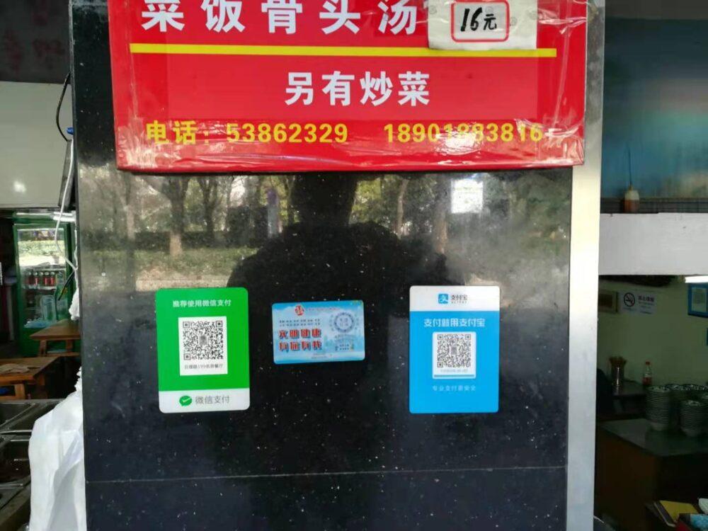 お店の前に設置されているWeChat PayとAlipayのQRコードの写真