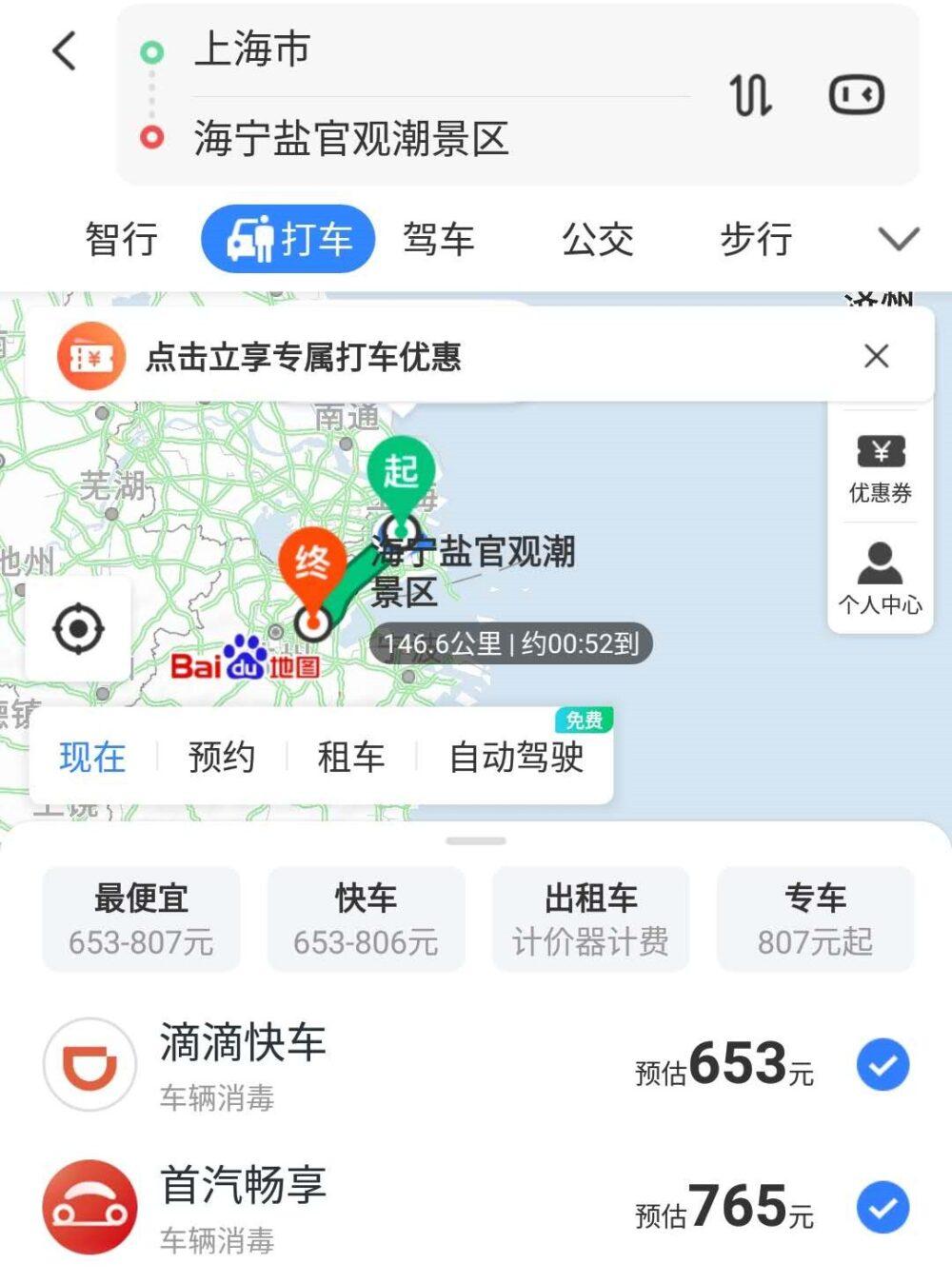 上海市内から塩官観潮公園までタクシーを利用した場合の片道の値段700元を表示した写真