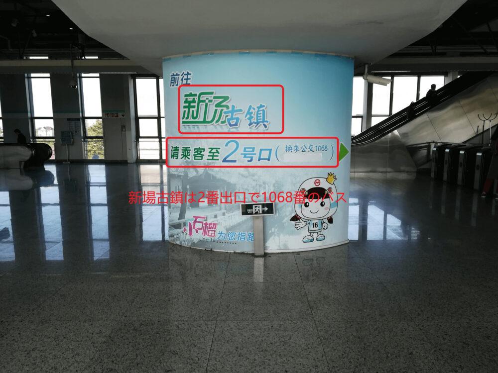 新場駅の2番出口の様子の写真