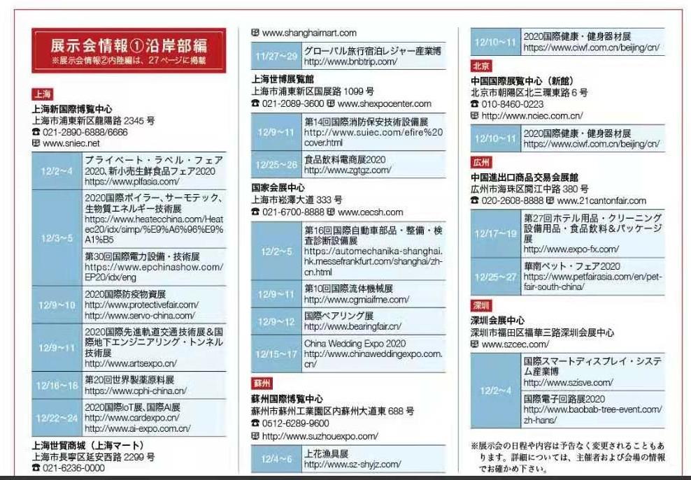 中国各地で行われている展示会情報(沿岸部編)の写真
