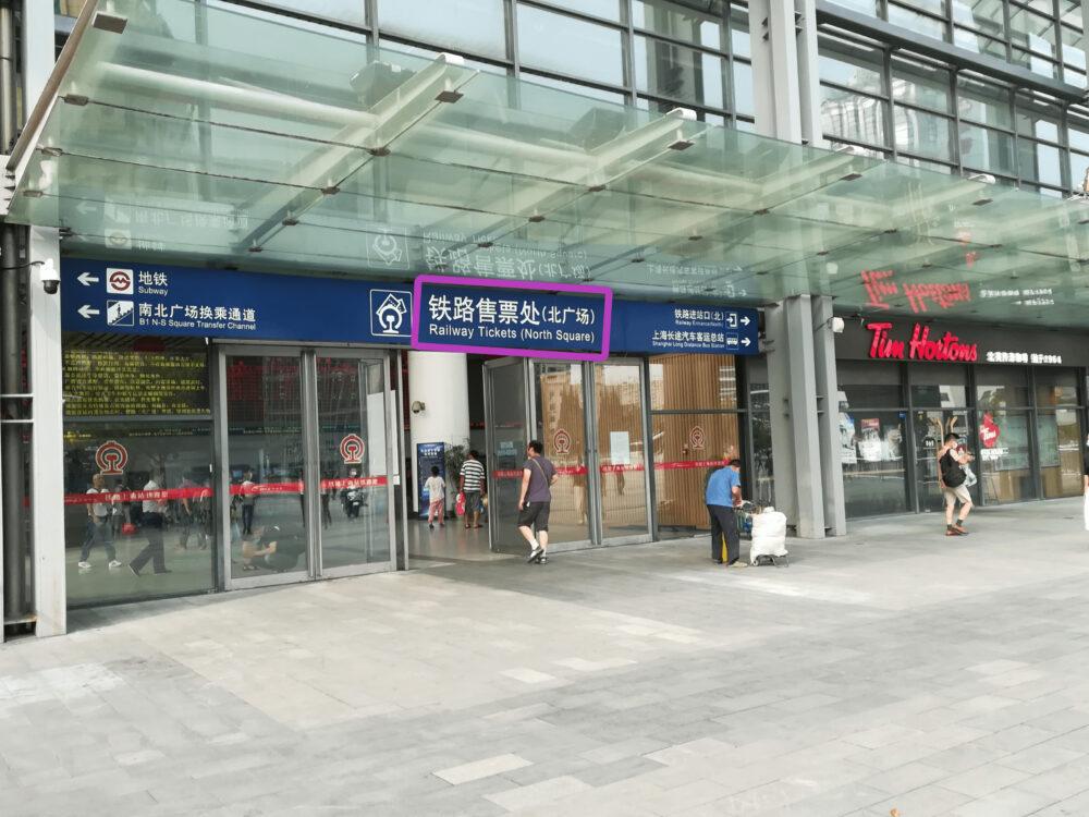 北広場の铁路上海站售票处(切符売り場)入口の様子を撮影した写真