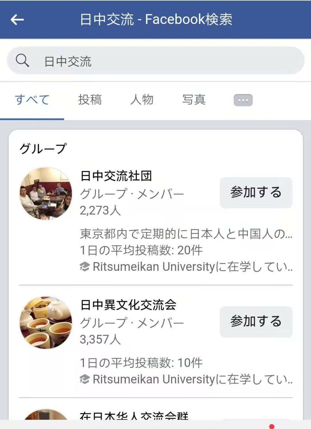 facebookで見つけた日中交流会の写真