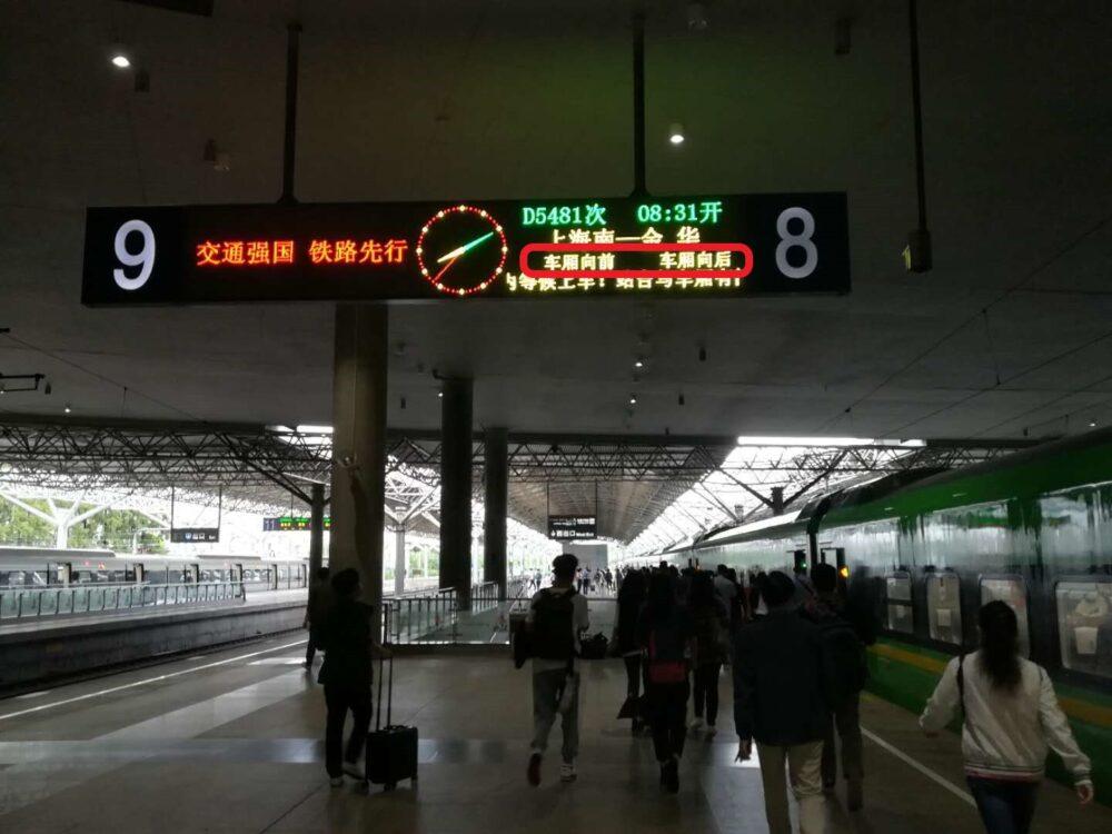 上海南駅でホームの電光掲示板の写真