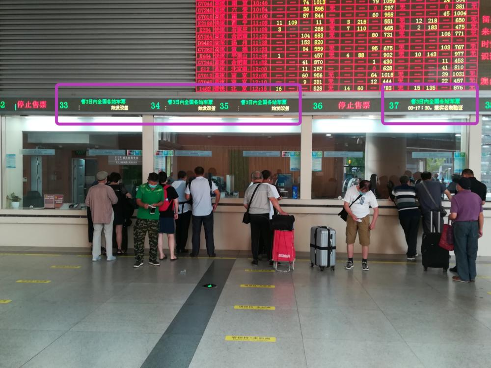 北広場の铁路上海站售票处(チケット売り場)窓口の様子を撮影した写真