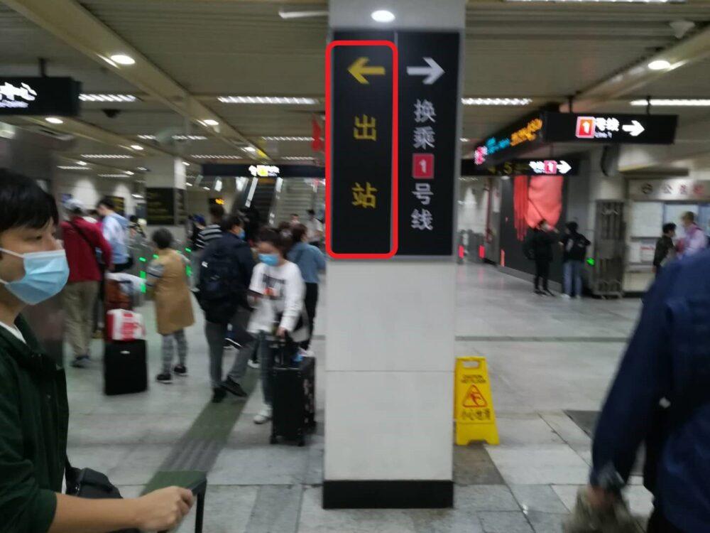 上海南駅で出站(出口)に向かっている様子の写真