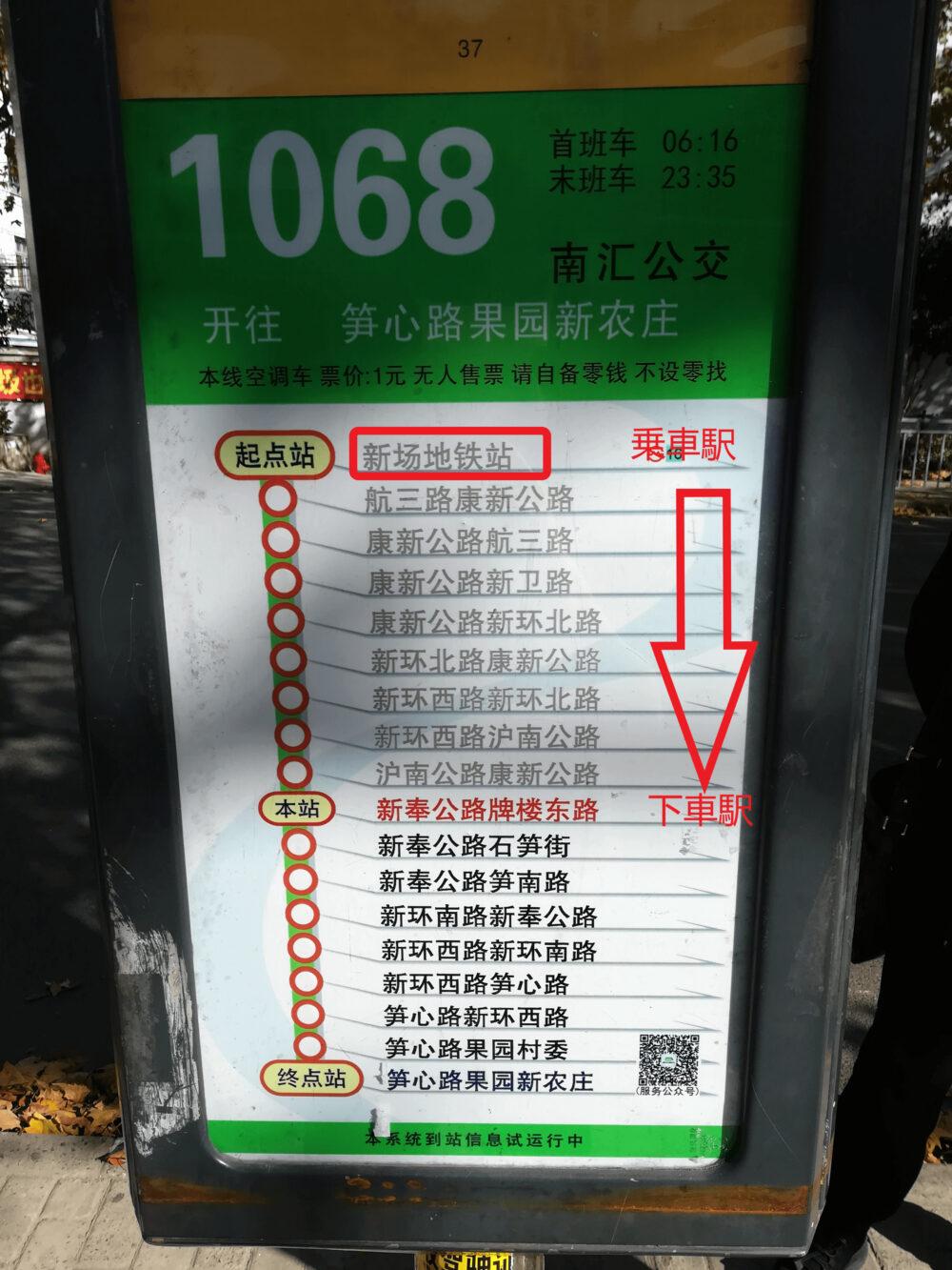 バス停を確認しているときの写真