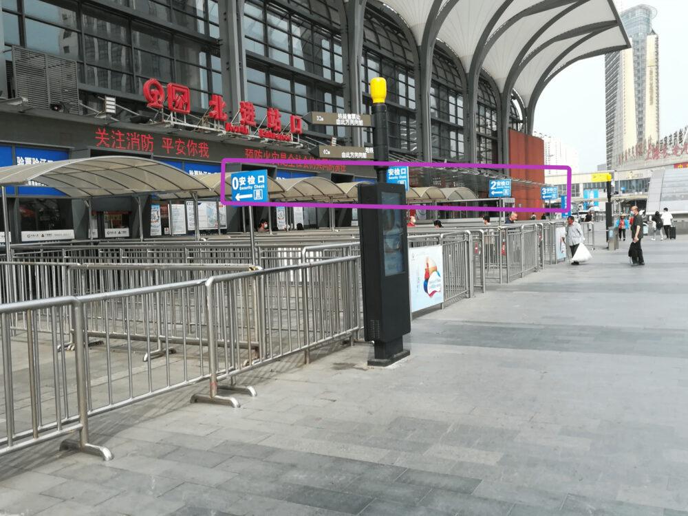 新幹線の安检口(セキュリティーゲート)の様子の写真