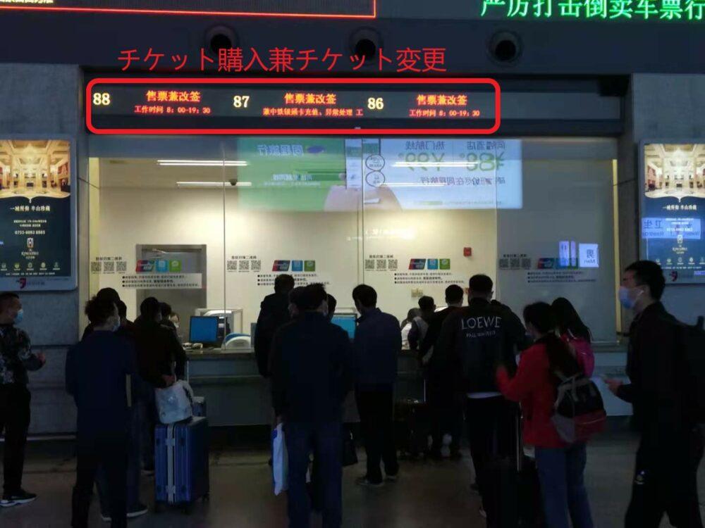 售票兼改签(チケット購入兼チケット変更)の列に並び、チケットを購入しているときの様子の写真