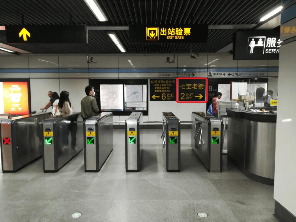 七宝駅の改札口の様子の写真
