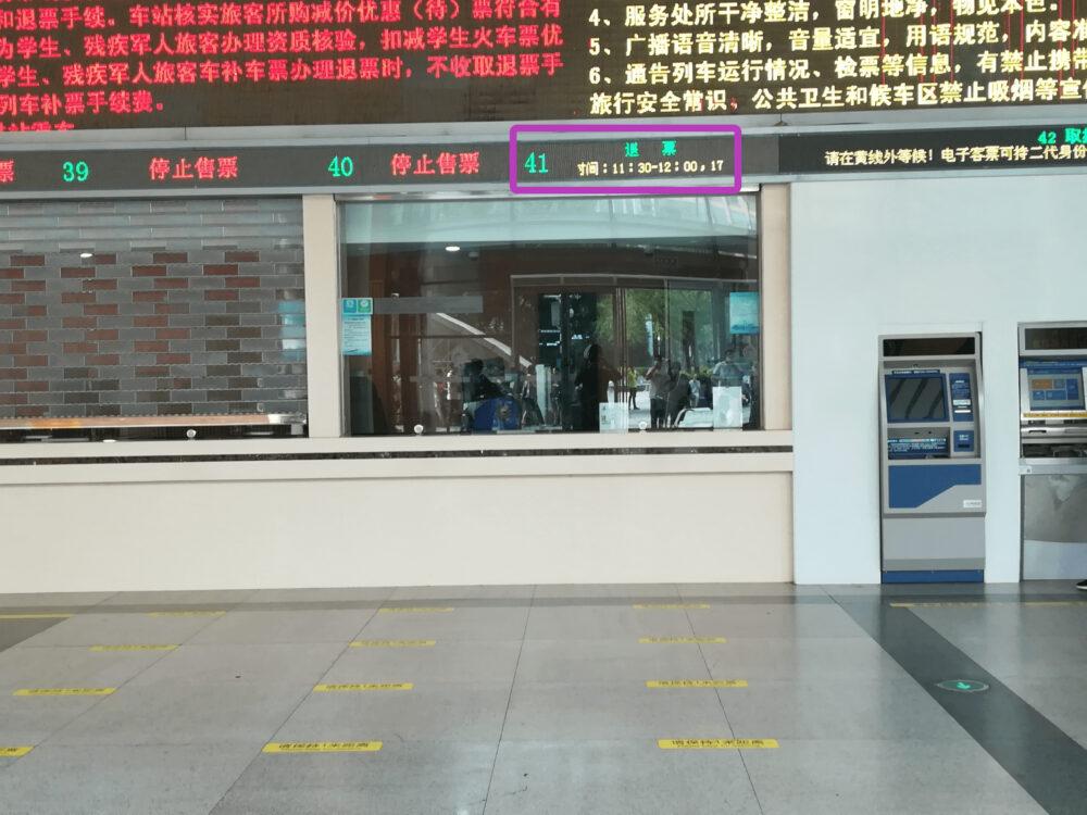 上海駅のチケット売り場「退票」窓口の様子を撮影した写真