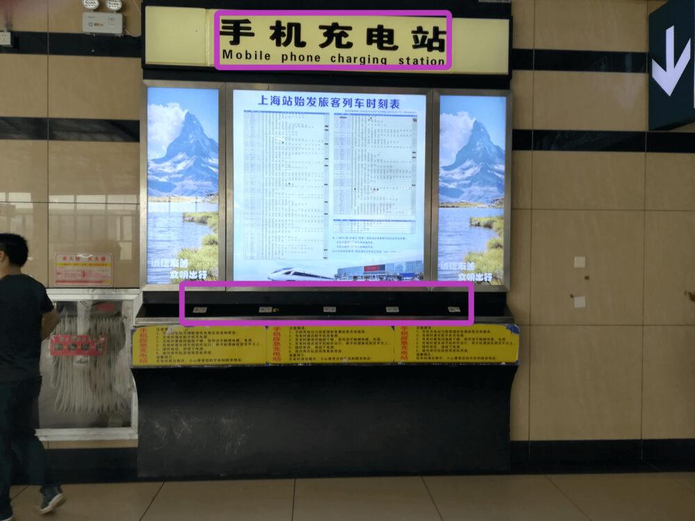 上海駅高速鉄道の候车室(待合室)に設置された携帯電話の充電ブースの様子を撮影した写真①