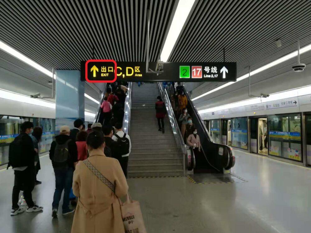 地下鉄虹橋駅で改札口に向かっているときの様子の写真