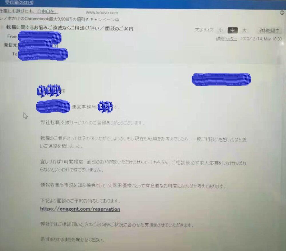 日本の求人サイトから送られてくるメールの写真