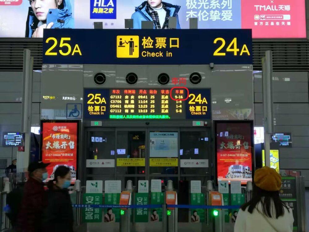 虹橋高速鉄道のチェックイン乗り場の様子の写真①