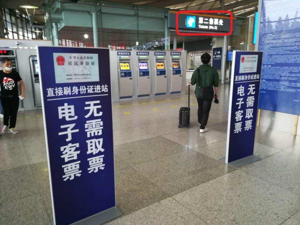 第二售票处(第二チケットセンター)の入口の様子の写真