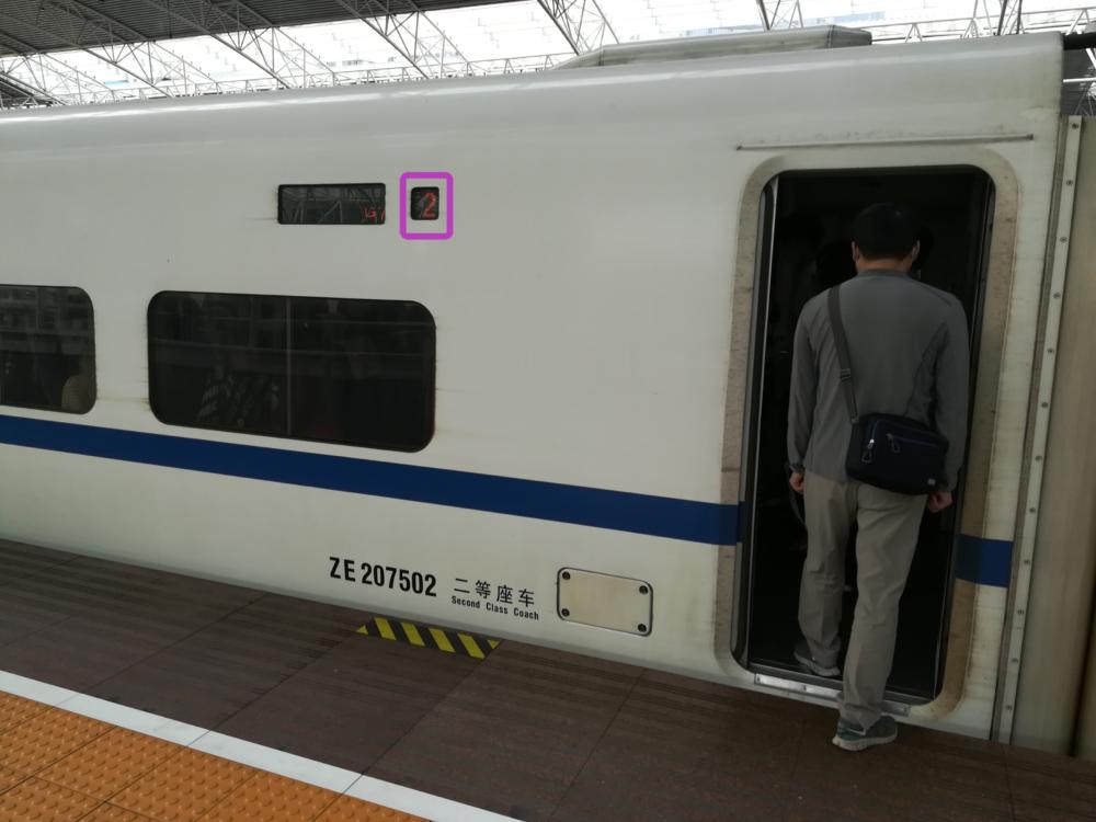 上海駅ホームに到着した高速鉄道の車体に表示された車両番号を撮影した写真