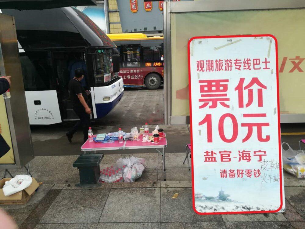 塩官観潮公園行きのシャトルバスの写真