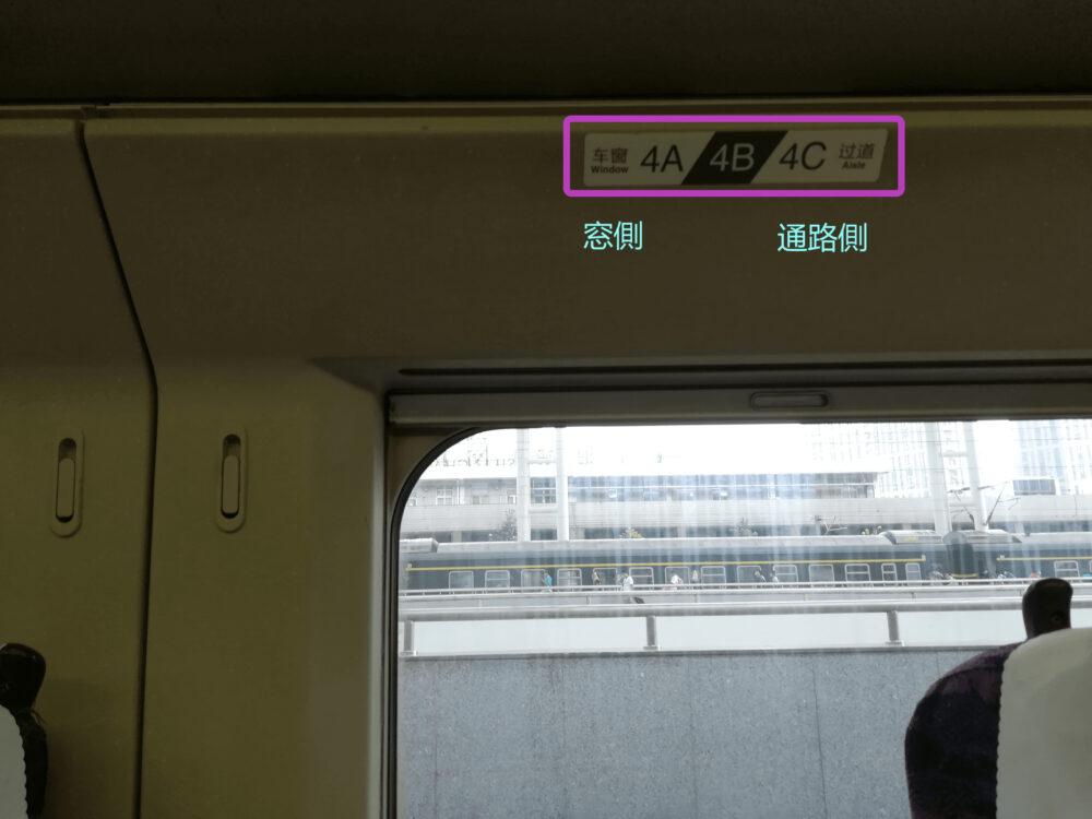上海高速鉄道の座席表示を撮影した写真