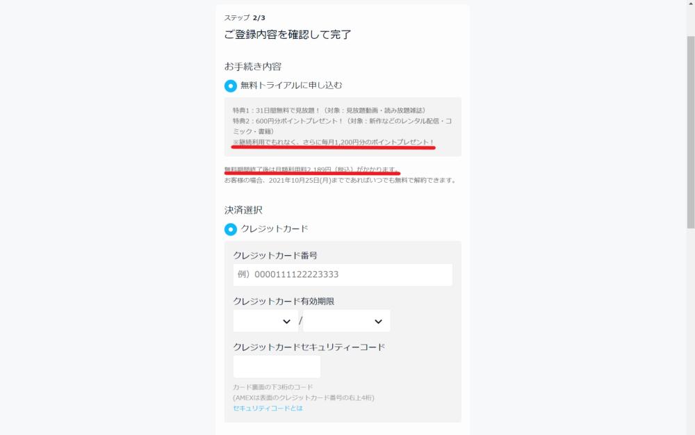 U-NEXT無料トライアル登録方法の画面③