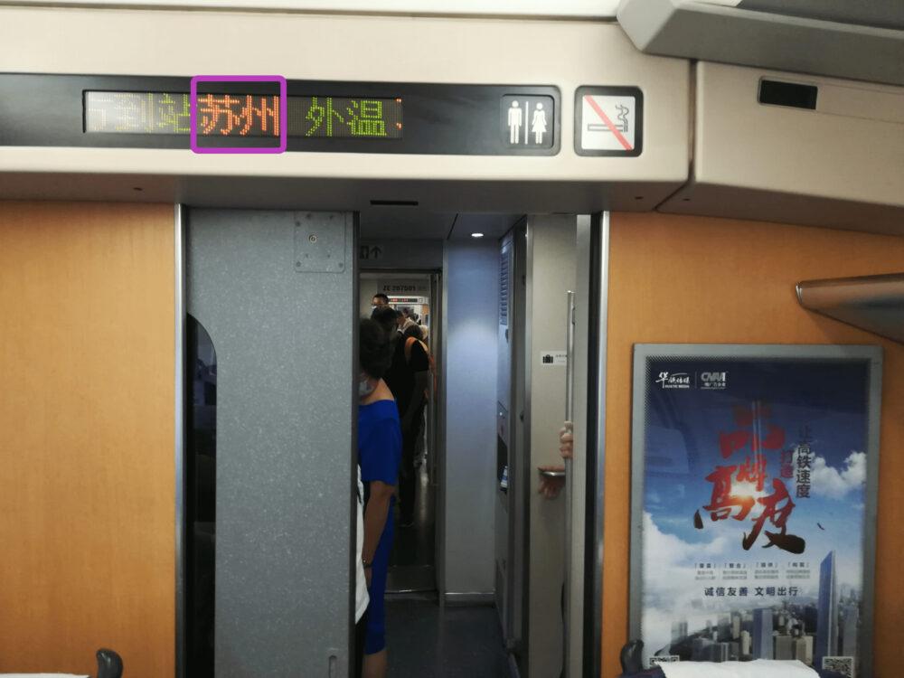 上海高速鉄道車内の電光掲示板には中国語表記で地名が表示されている写真