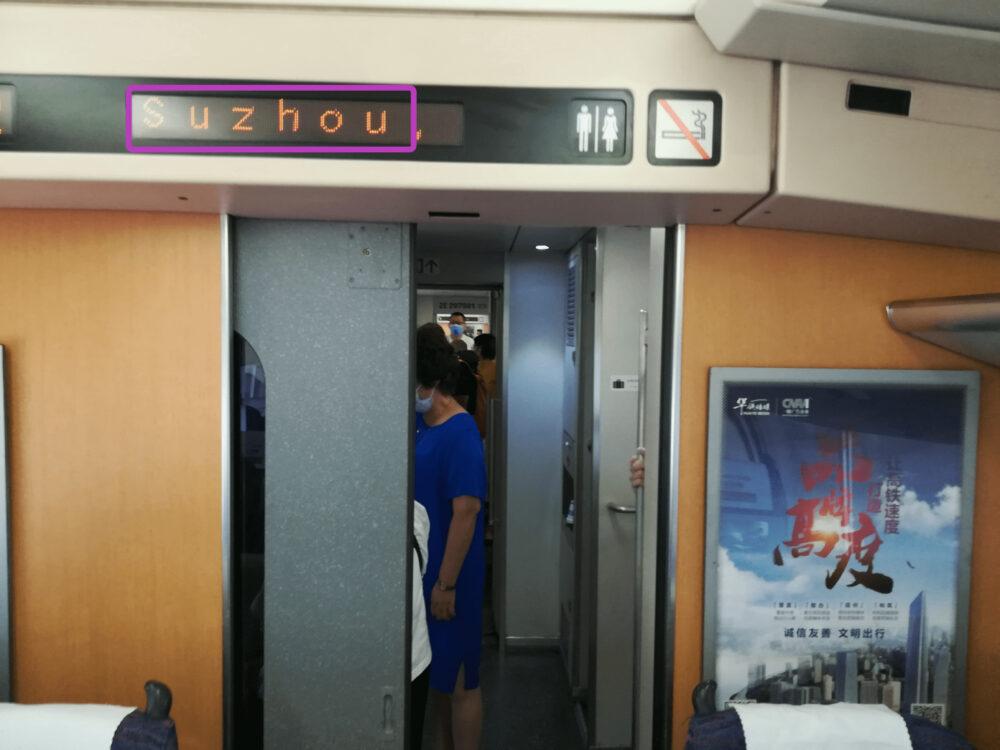 上海高速鉄道車内の電光掲示板には英語でも地名が表示さている写真