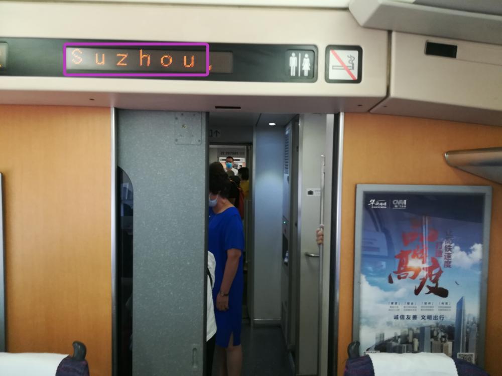 上海高速鉄道車内の電光掲示板の様子を撮影した写真