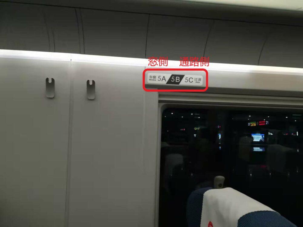 高速鉄道の座席を確認しているときの様子の写真