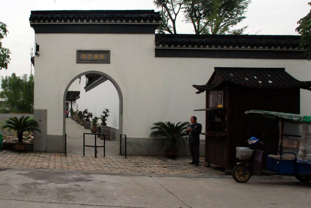 金唐书院の写真