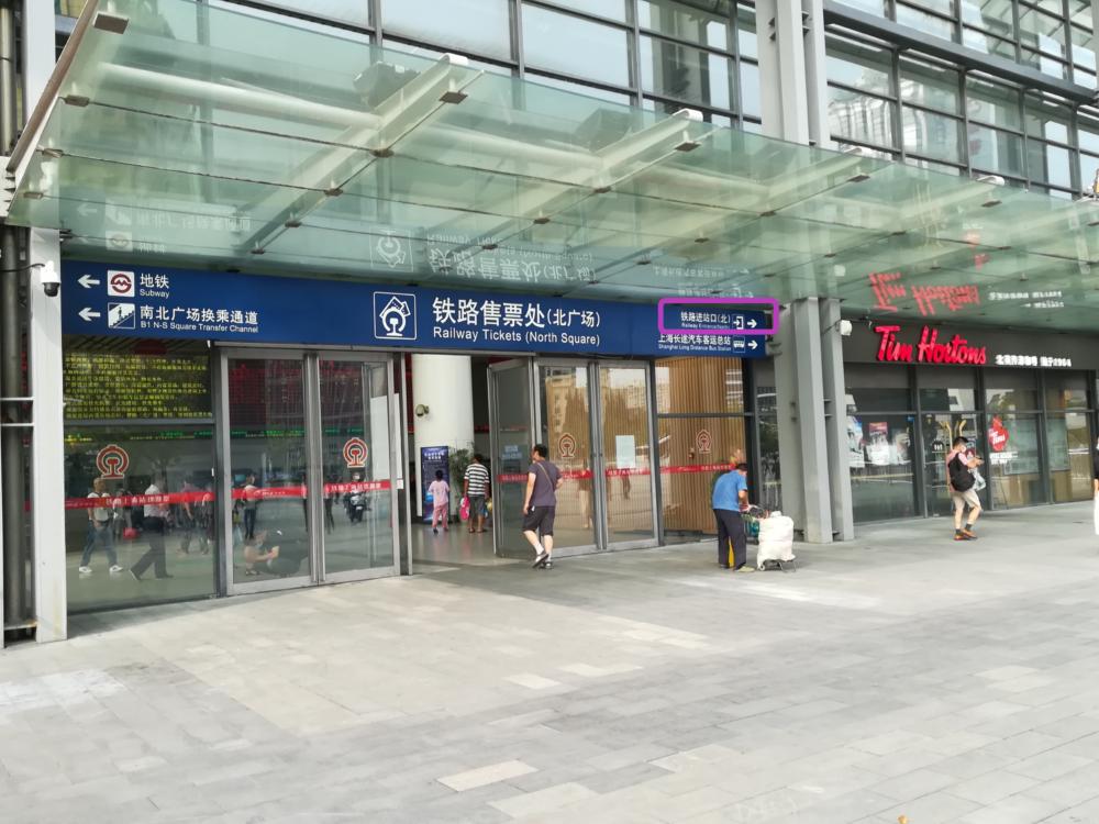 北広場の铁路上海站售票处(チケット売り場)入口の様子を撮影した写真