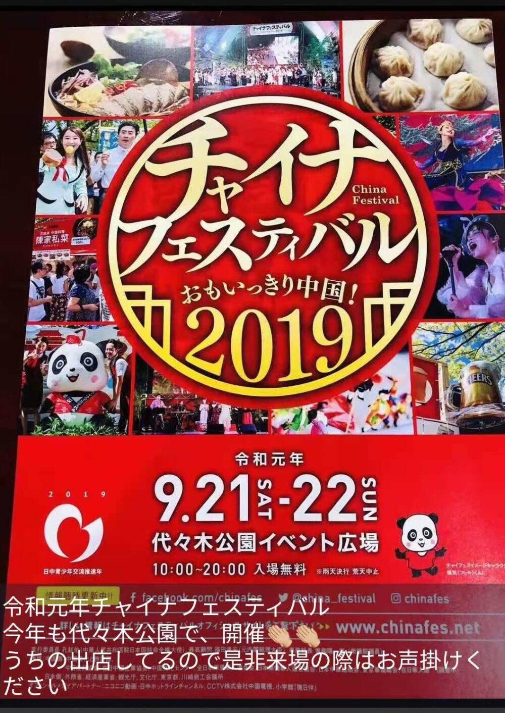日本で行われている中国イベントのポスターの写真