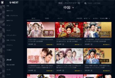 中国ドラマのファン必見!おすすめの動画配信サイト3社を徹底比較【無料視聴可】