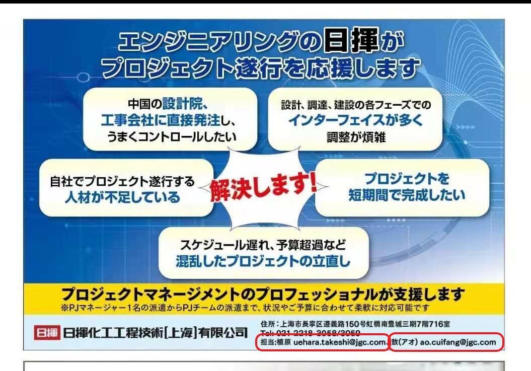 上海の雑誌で見かける日本語と中国語の窓口が分かれている広告の写真
