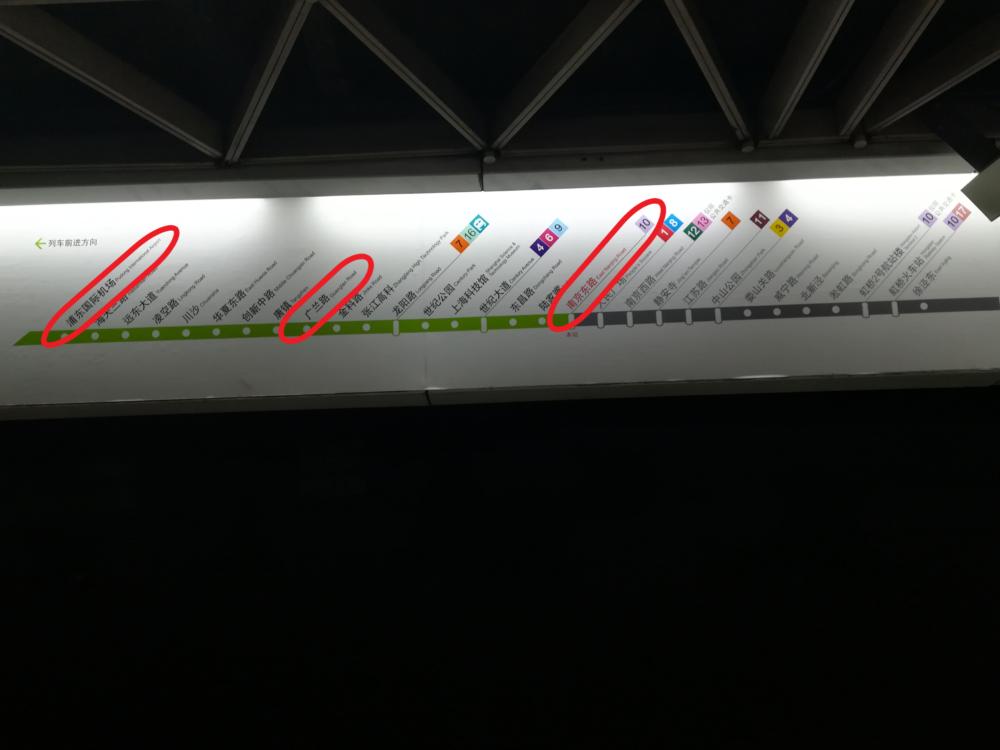 南京東路駅から浦東国際空港に向かう上海地下鉄2号線の路線図の写真