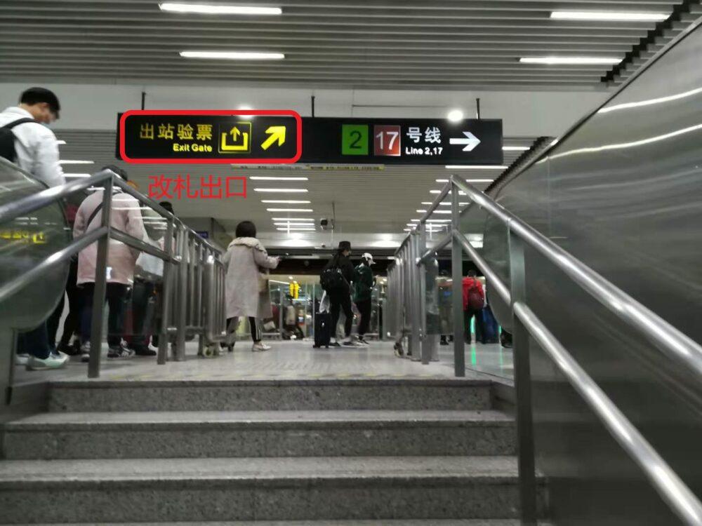 地下鉄虹橋駅で改札出口に向かっているときの様子の写真
