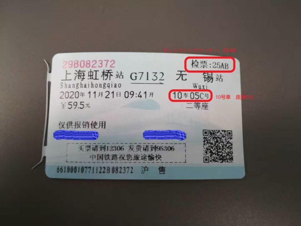 虹橋駅で購入した高速鉄道の切符の写真