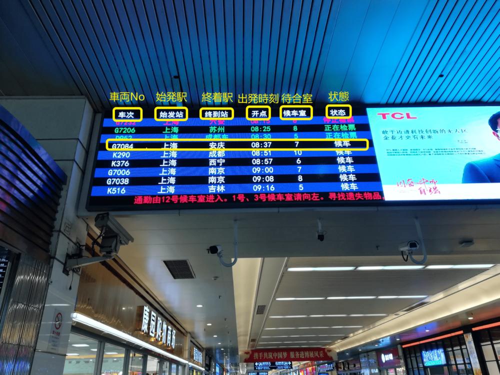 上海駅高速鉄道の電光掲示板の様子を撮影した写真