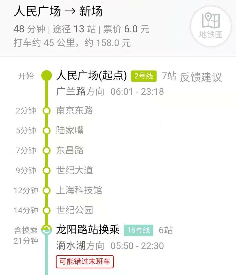 上海市内(人民広場)から新場古鎮までの行き方の詳細の写真①