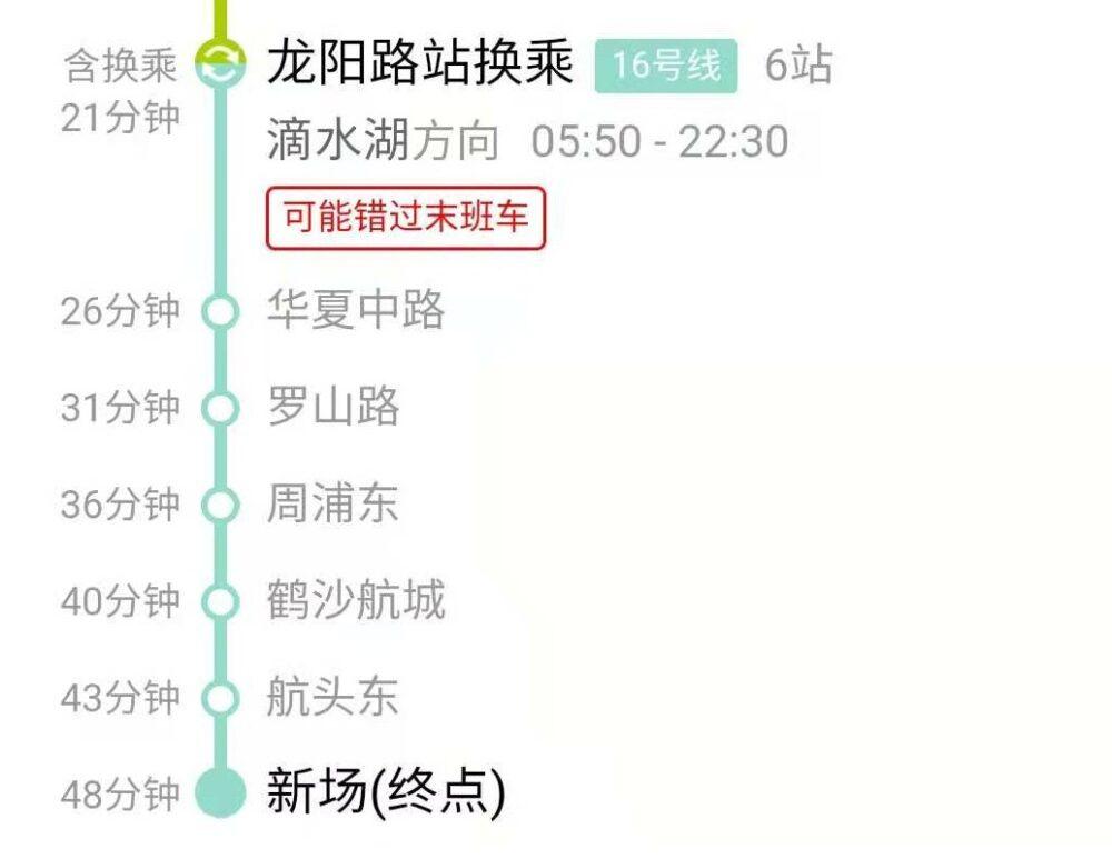 上海市内(人民広場)から新場古鎮までの行き方の詳細の写真②