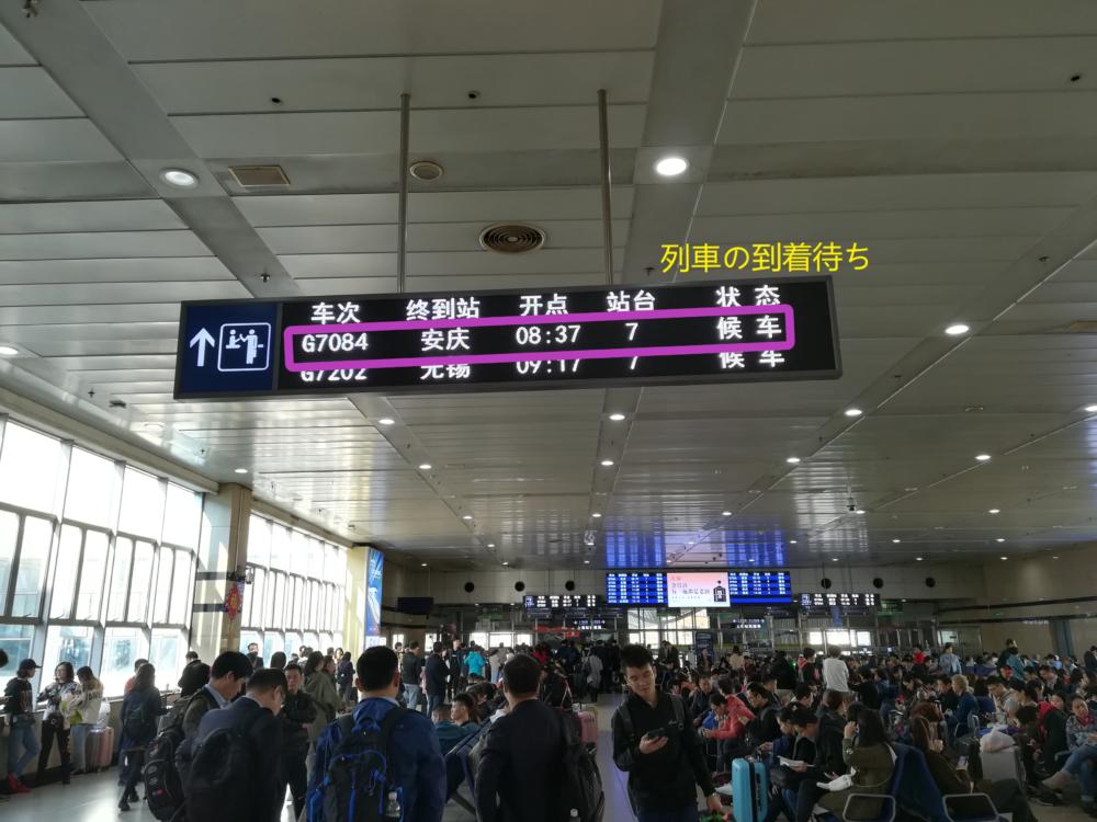 上海駅高速鉄道の候车室(待合室)の様子を撮影した写真