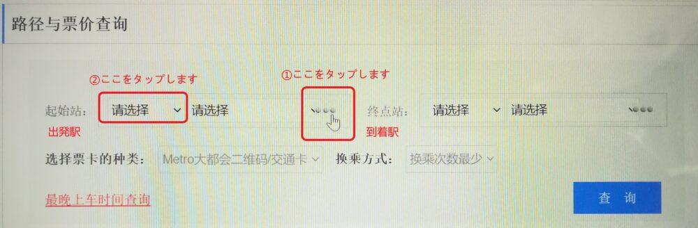 上海地下鉄の公式サイトで運賃検索方法のトップ画面の様子の写真