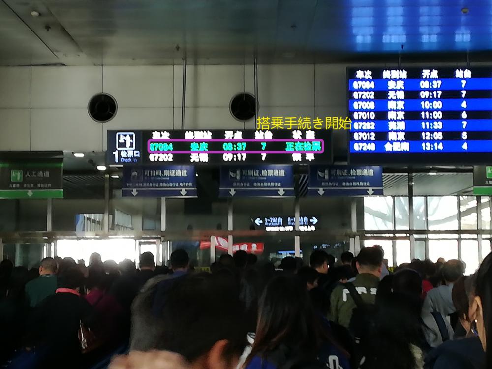 搭乗手続きが開始されたことを知らせる上海駅高速鉄道の電光掲示板の様子を撮影した写真