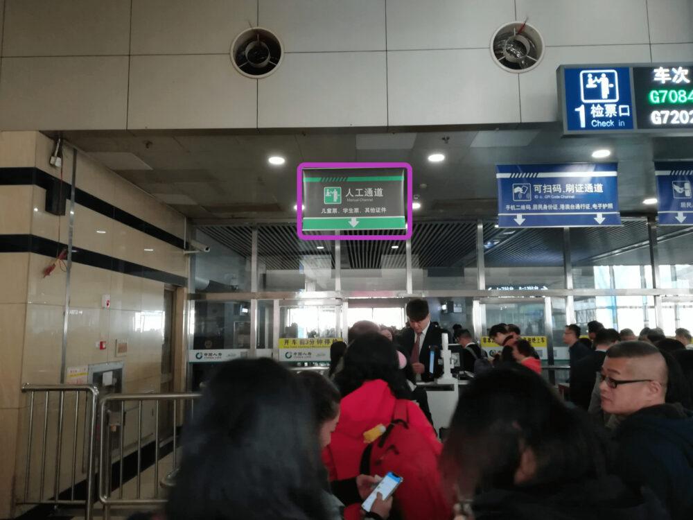 上海駅高速鉄道の搭乗手続きの様子を撮影した写真
