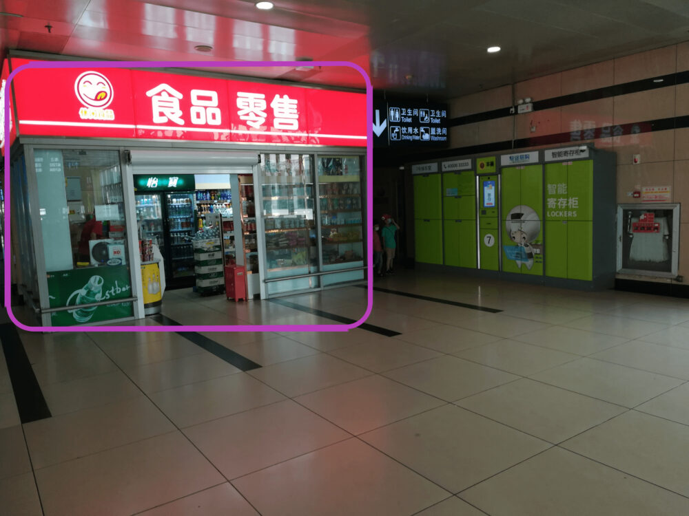 上海駅高速鉄道の候车室(待合室)にあるコンビニの外観の様子を撮影した写真