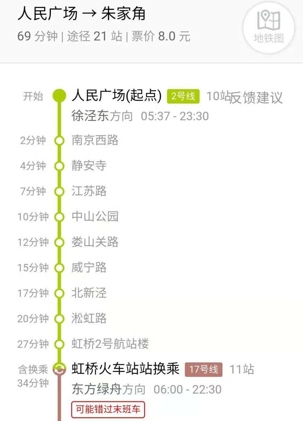 上海市内(人民広場)から朱家角までの行き方の詳細の写真①