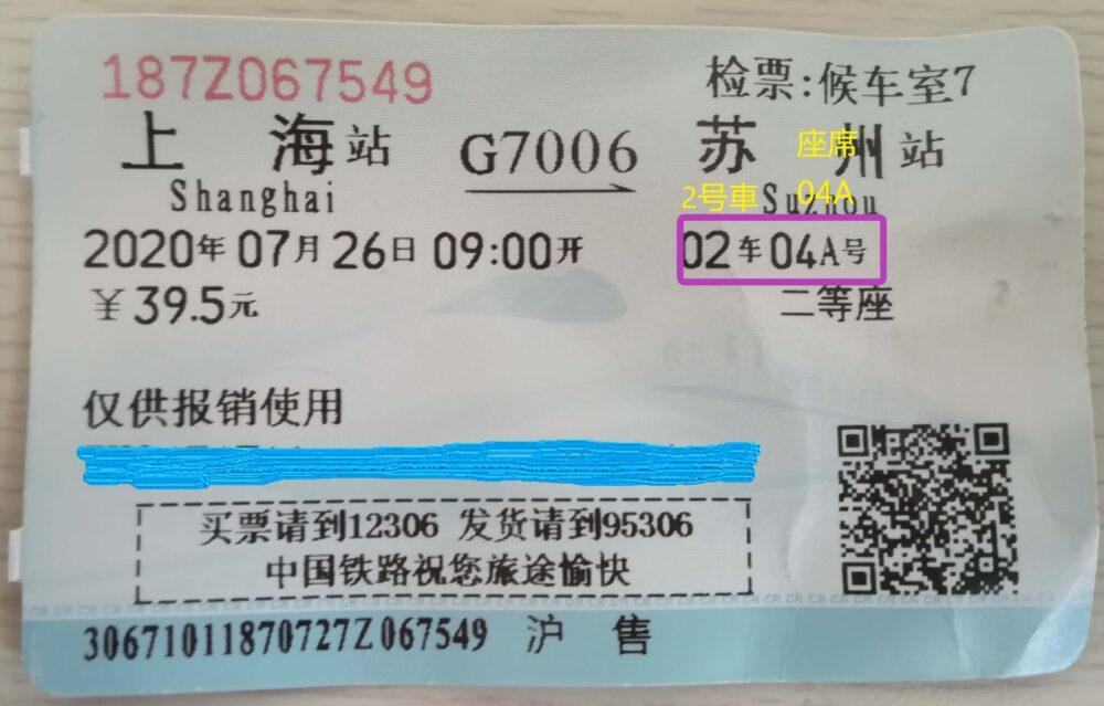 2号車の04A席と書かれたチケットの写真