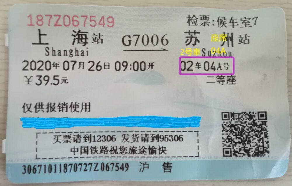 私が購入した高速鉄道のチケットを撮影した写真
