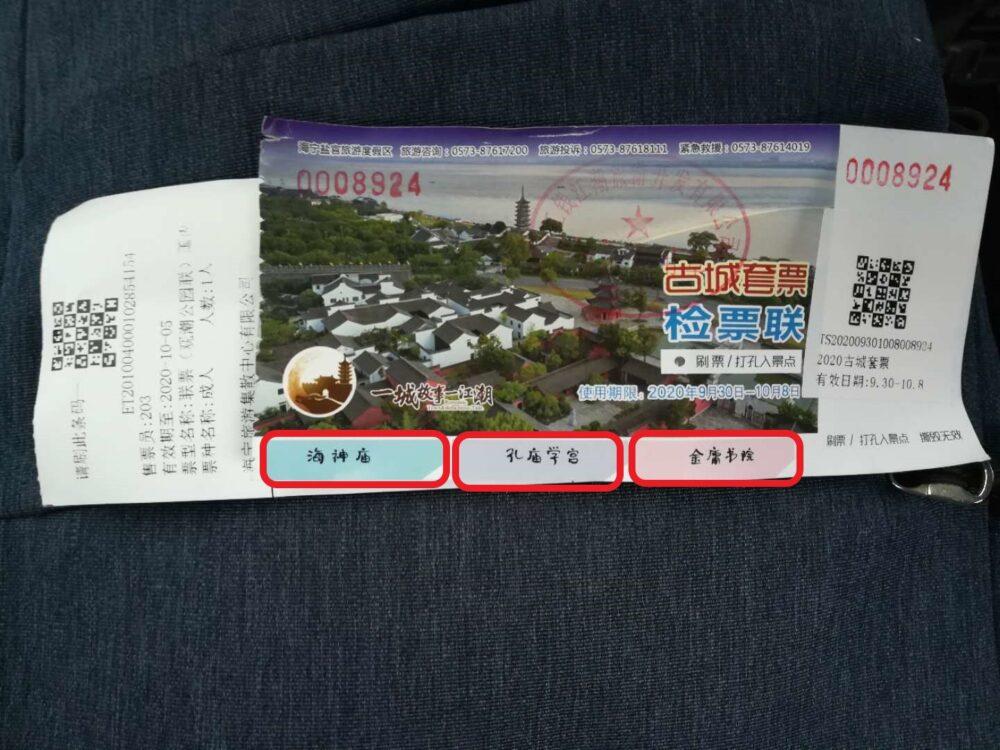 海神庙、孔庙学宮、金唐书院、塩官観潮公園の入場料がセットになったクーポン125元の写真